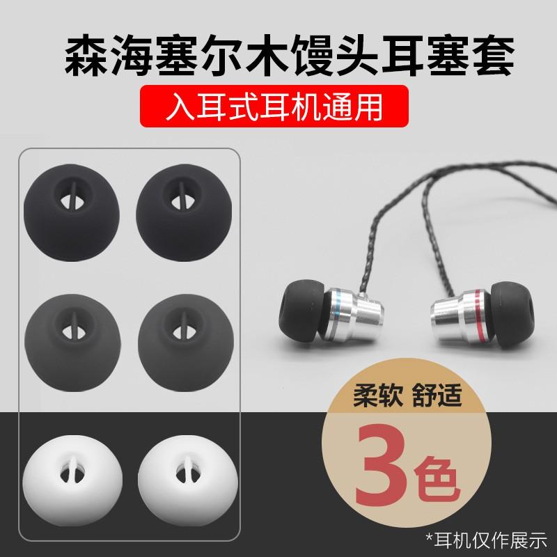 【適用】【數碼】森海塞爾momentum in-ear木饅頭入耳式耳機硅膠套通用cx300s/cx3.00/cx5.00