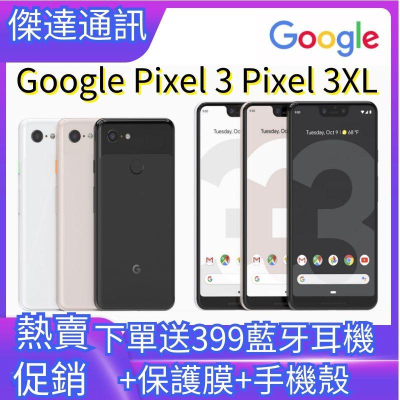 Google Pixel 3 Pixel 3XL 三代 64GB/128GB 原廠公司貨