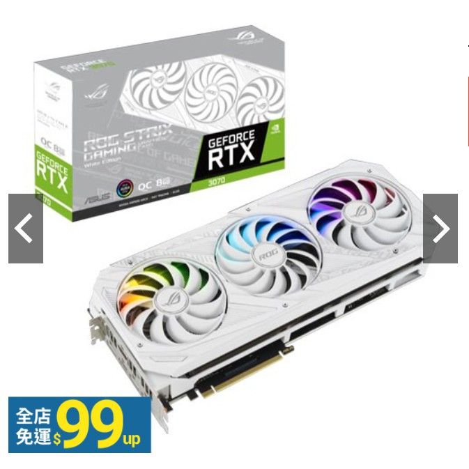 ASUS華碩 ROG  RTX3080 WHITE 另有3060TI 70 顯示卡 限自取  RX 6900XT可交換