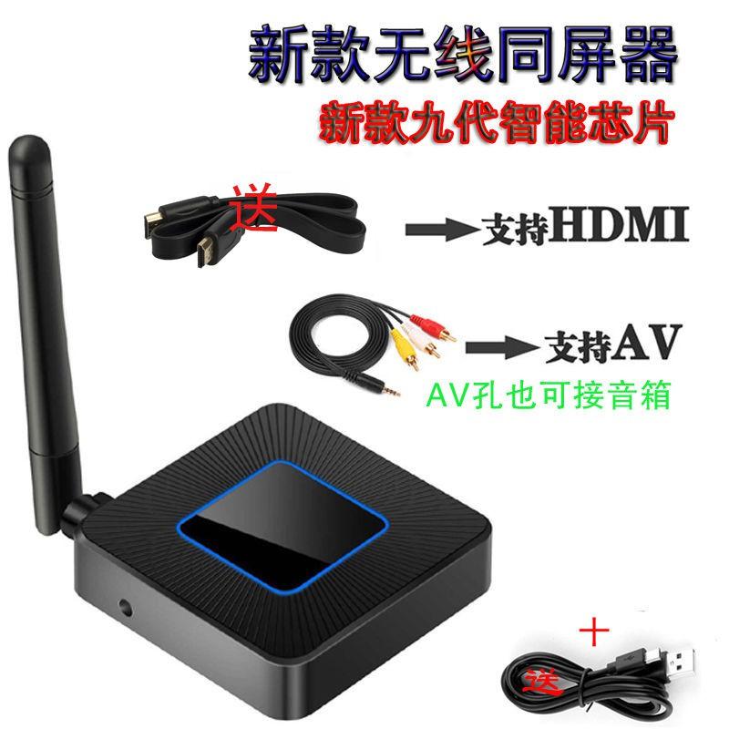 無線投屏器手機同屏器電視蘋果安卓通用車載投影儀HDMI高清轉換器