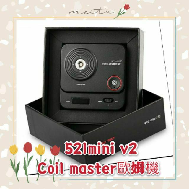 【搗霧香氛館】新版本521mini v2 Coil master歐姆機 燒線台 電子主機 RDA RTDA RTA用