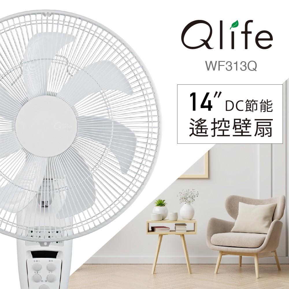 【2020新品】Qlife質森活|14吋DC節能遙控純白美型壁扇WF313Q(Q大白)