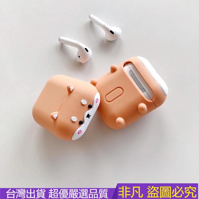 非凡 柴犬  Airpods 保護套 doge可愛呆萌 柴犬狗狗 硅膠耳機套 蘋果藍芽耳機Airpods Pro保護殼