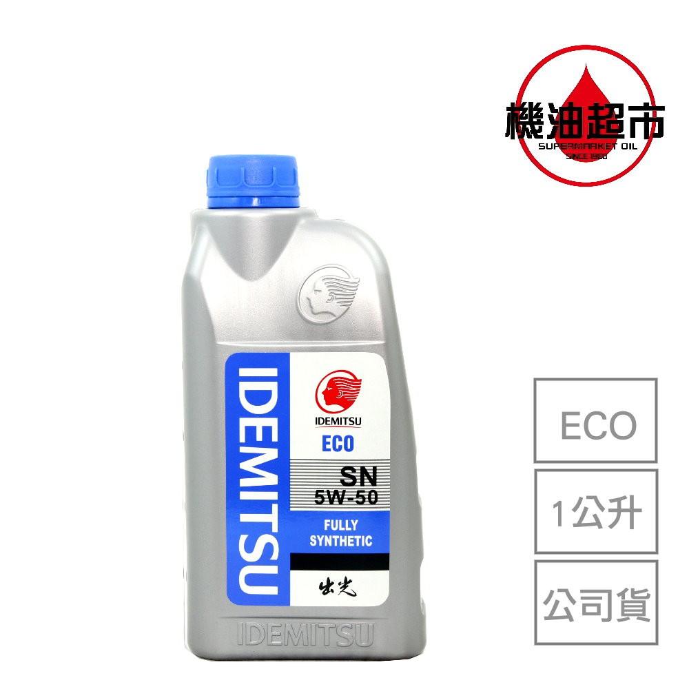 【公司貨】 出光 IDEMITSU ECO 5W50 5W-50 全合成 1公升包裝 SN 原廠型 機油超市