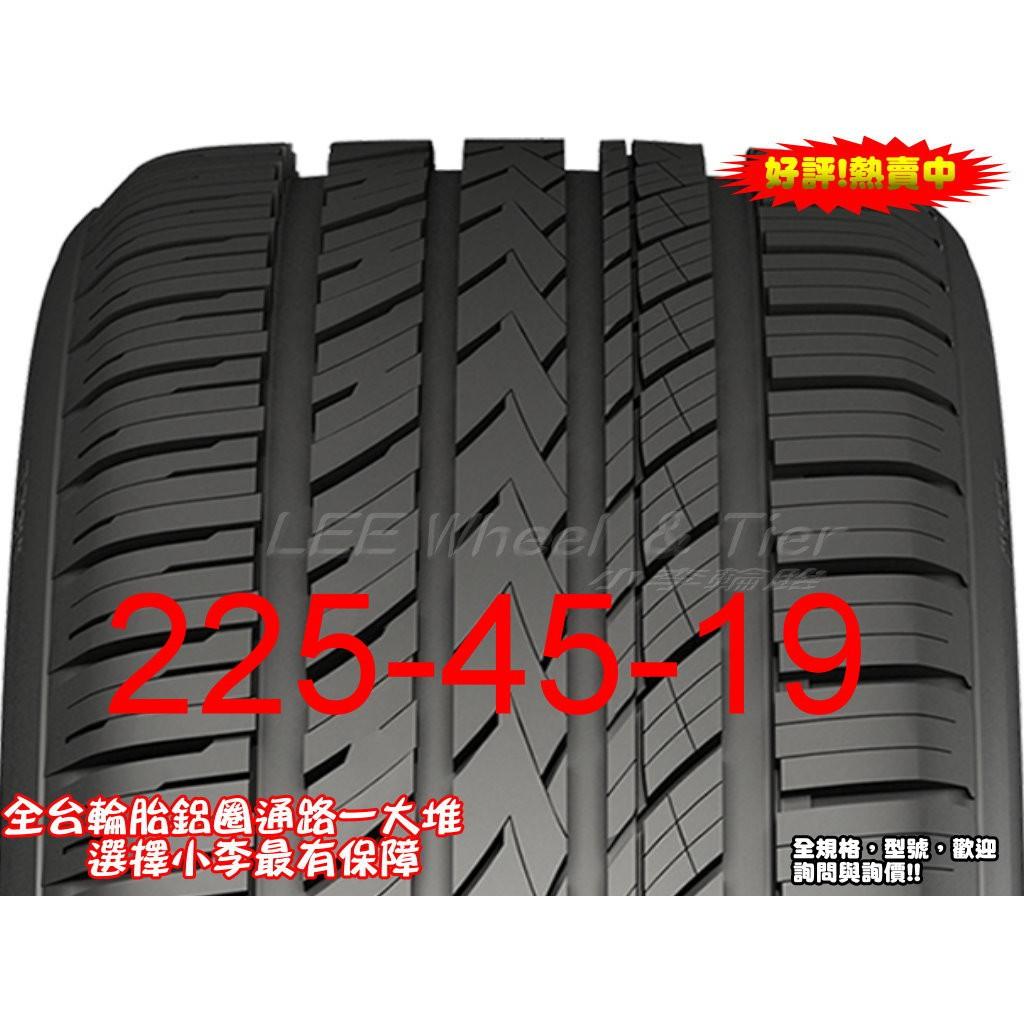 桃園 小李輪胎 NAKANG 南港輪胎 NS25 225-45-19高級靜音胎全系列 各規格 特惠價 歡迎詢價