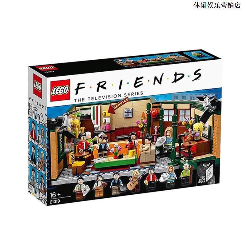 (新品上架)正品樂高LEGO 21319老友記中央公園咖啡館積木玩具禮物