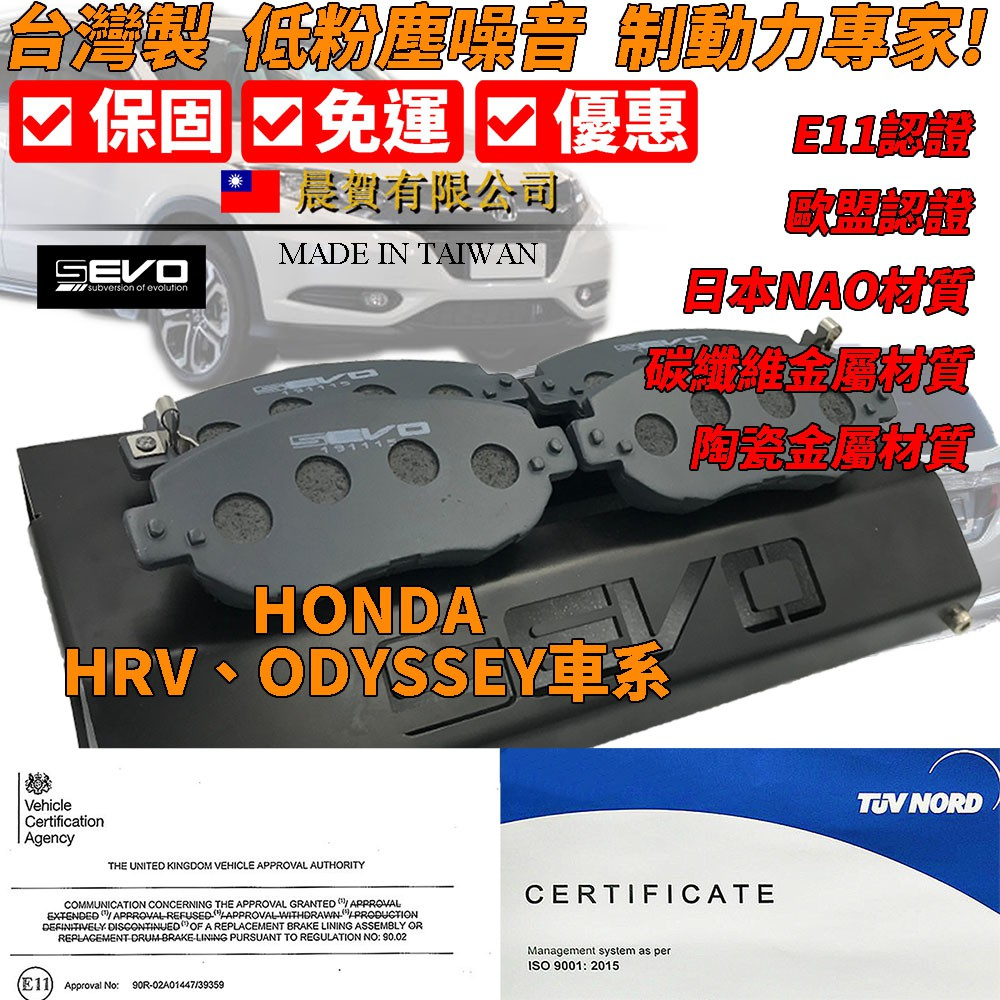 SEVO 本田 HRV ODYSSEY 奧德賽 CRV 原廠型來令片煞車片煞車皮