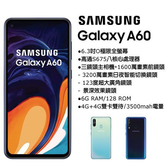 新品特價三星 Galaxy A60 八核/6.3吋/128G/6G/3200萬另賣A70『福利機』二手