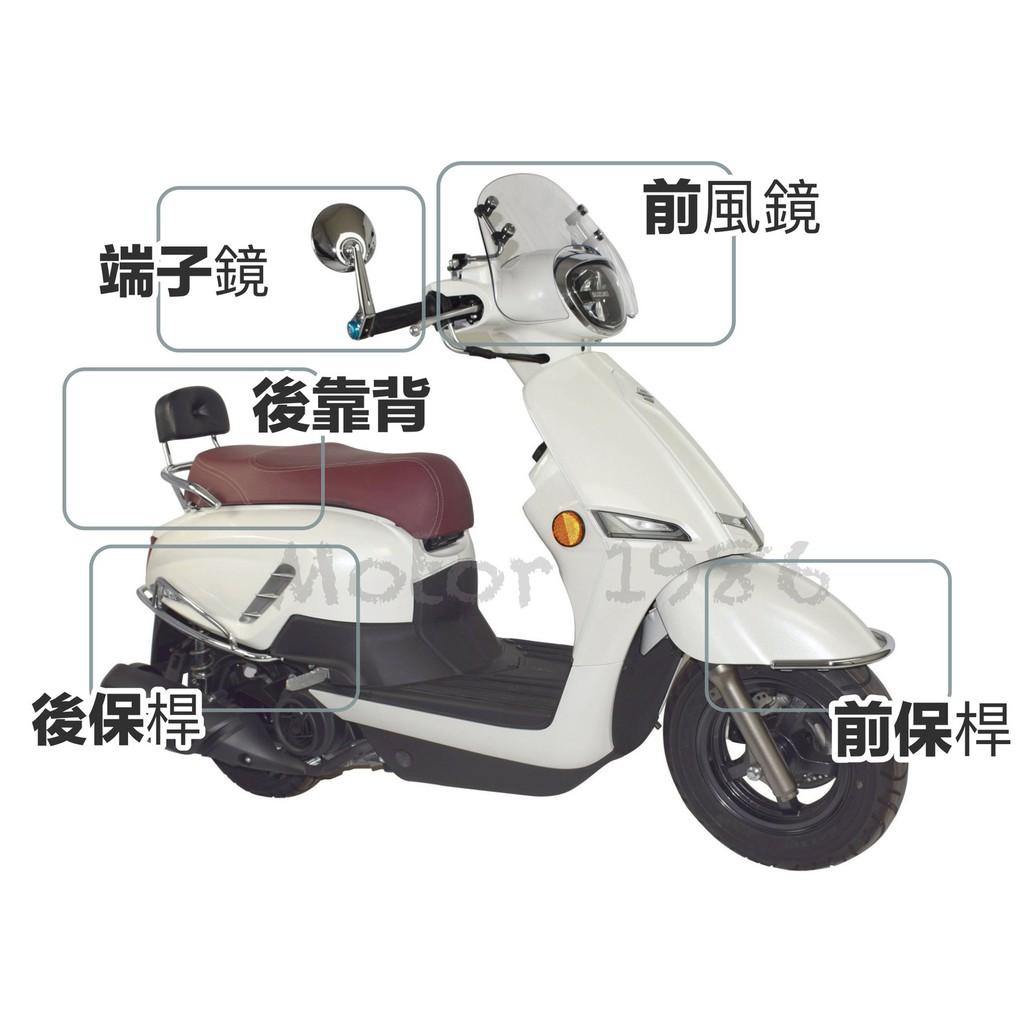 台鈴SUZUKI Saluto 125 沙魯多 前土除保桿 / 車身後保桿 / 風鏡 / 後靠背