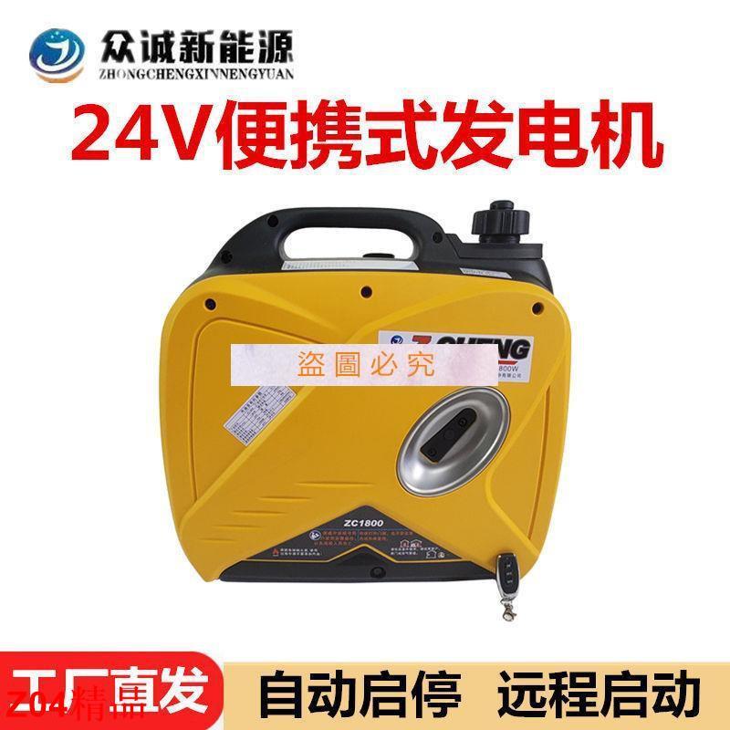 *蝦皮優選*🎈🎈🎈貨車24v小型直流發電機變頻駐車空調充電迷你汽油靜音車載便攜式110v