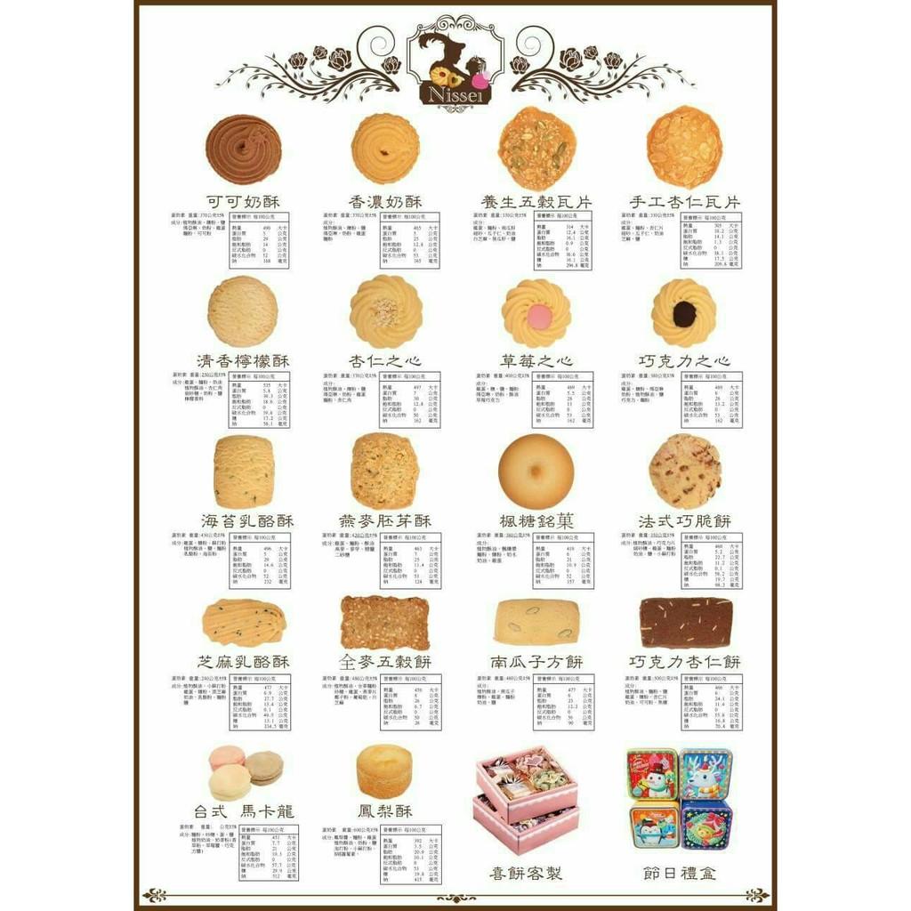 笨魚A手工餅乾(少量專區4~10盒)