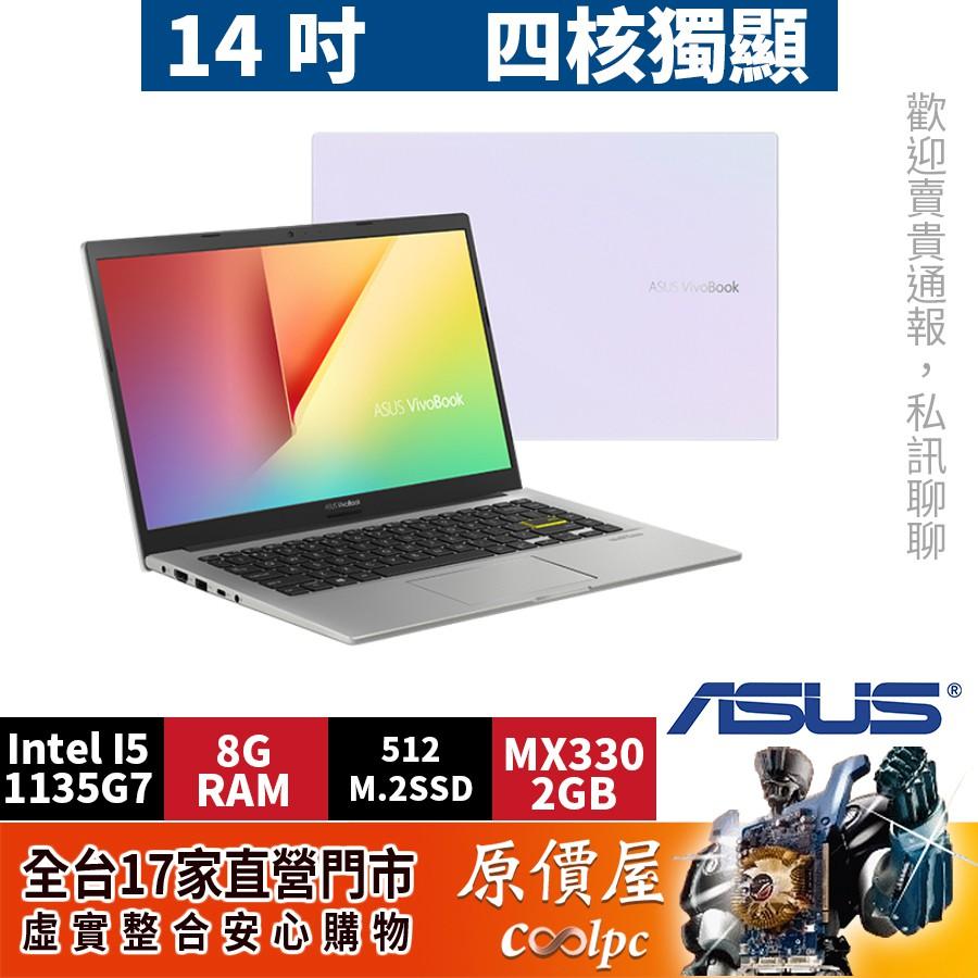 ASUS華碩 X413EP-0021W1135G7 【幻彩白】 i5-1135G7四核心/14吋筆電/原價屋