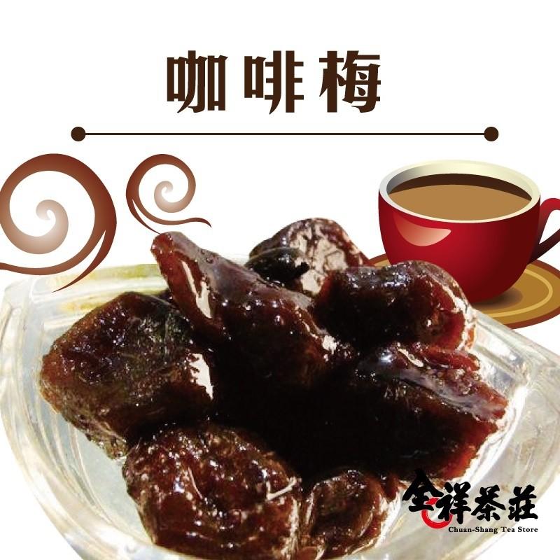 咖啡梅200克 全祥茶莊