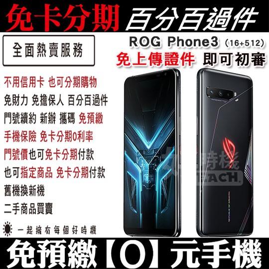 買1送6 ASUS ROG Phone 3 ZS661KS PHONE3 5G 手機分期 免卡分期 分期 無卡分期