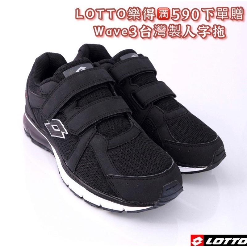《Lotto》男款 透氣網布 避震氣墊 易穿脫雙魔鬼氈 長者 健走鞋-LT9AMR0860黑