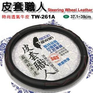 和霆車部品中和館—台灣製造SGS無毒認證 皮套職人 舒適透氣牛皮 方向盤皮套 TW-261A 尺寸M 直徑38cm 新北市
