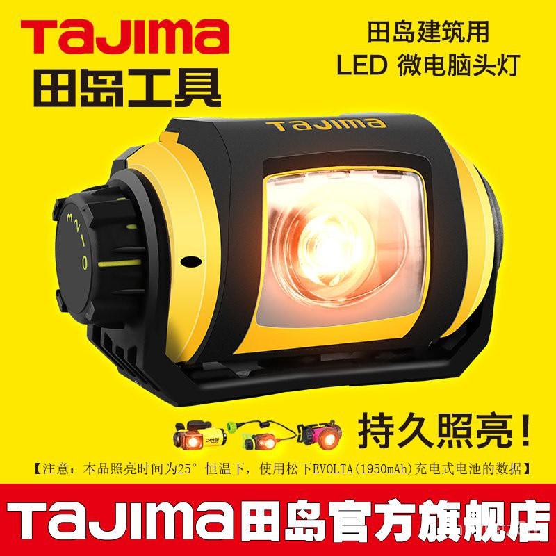🔥滿額免運🔥tajima田島led頭燈頭戴式強光超亮散光礦燈手電筒戶外夜釣燈直播