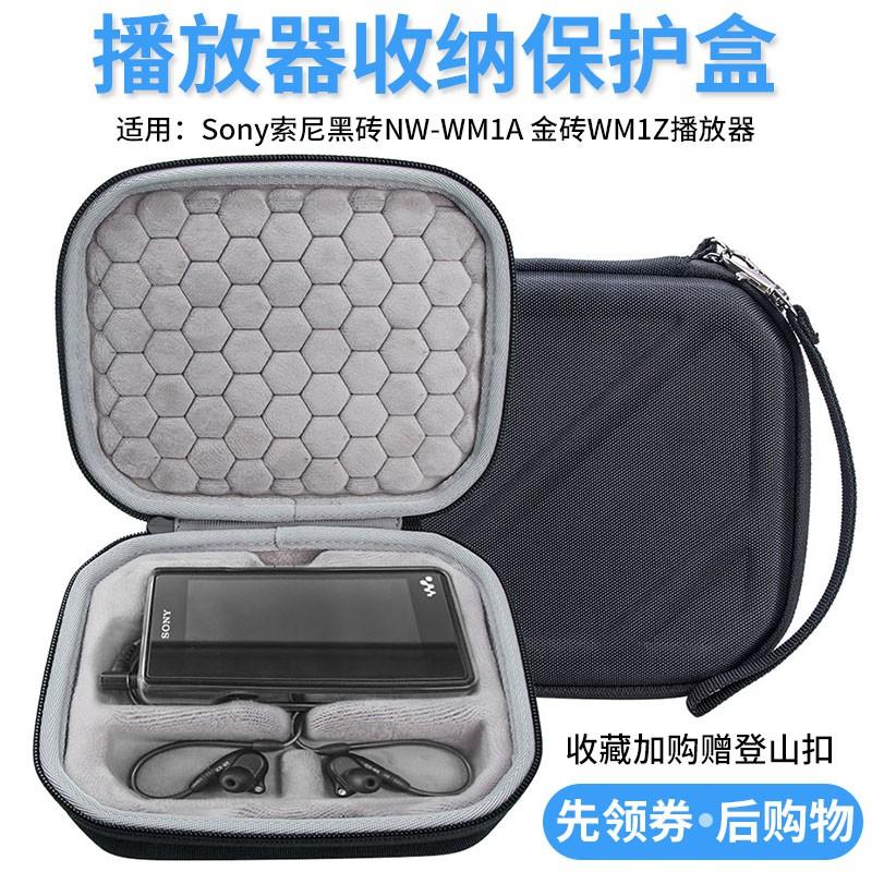 【xjw】適用Sony索尼NW-WM1A黑磚音樂播放器收納包 金磚WM1Z防震保護套盒
