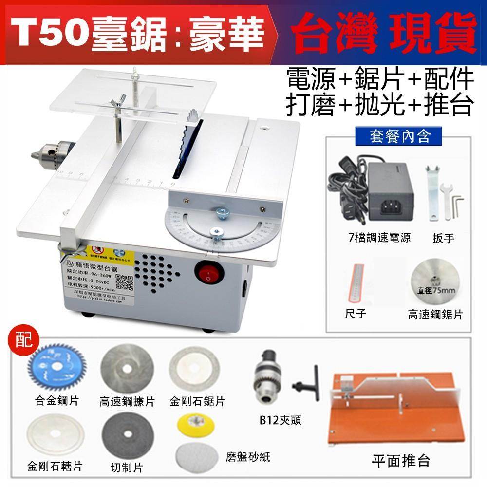 110V微型多功能桌面微型台鋸diy木工電鋸家用小型切割機開槽電動推台鋸