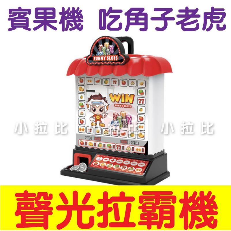 小瑪莉兒童水果機 麻仔台 中獎機 遊戲機 賓果機 拉霸機 遊戲機台☆小拉比玩具生活館☆