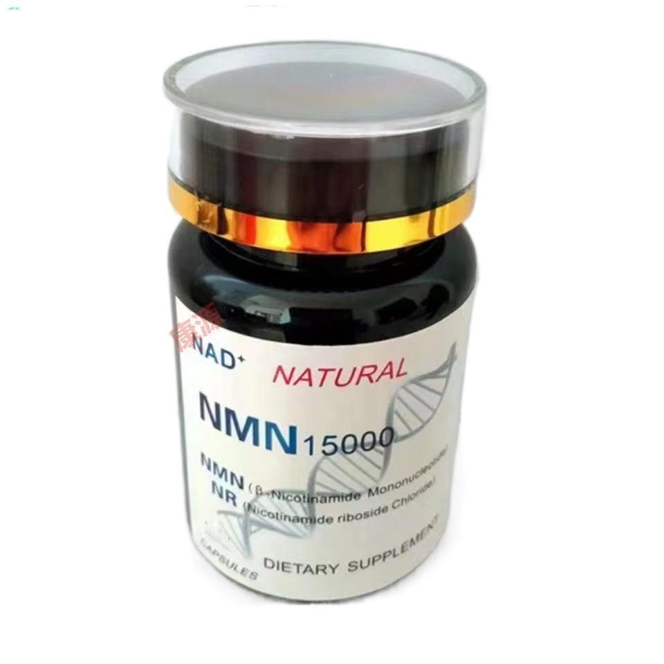 ∏美國進口NMN15000煙酰胺單核苷酸NAD+補充劑 修復抗港基因衰老nmn