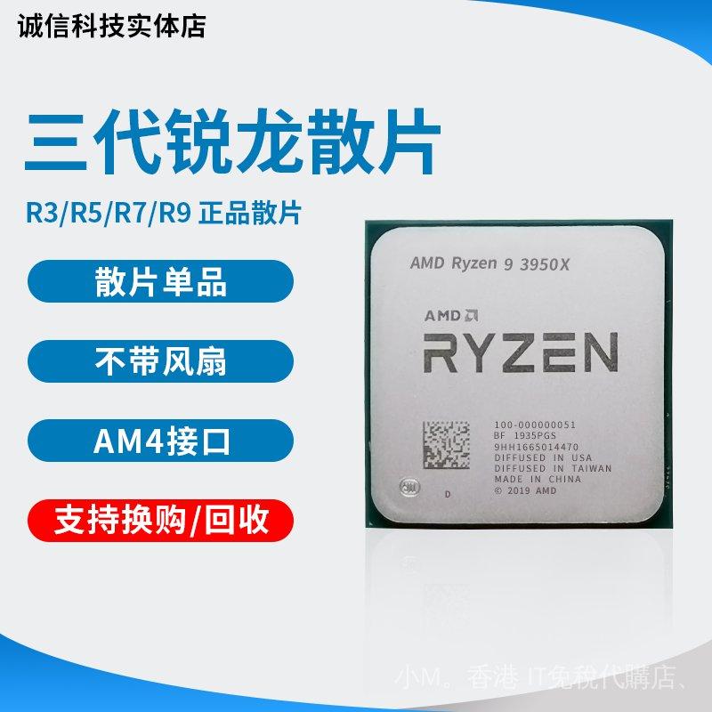 AMD 3900X r7 3700x 3800x r5 3500x 3600 3600x 3400g cpu  散片