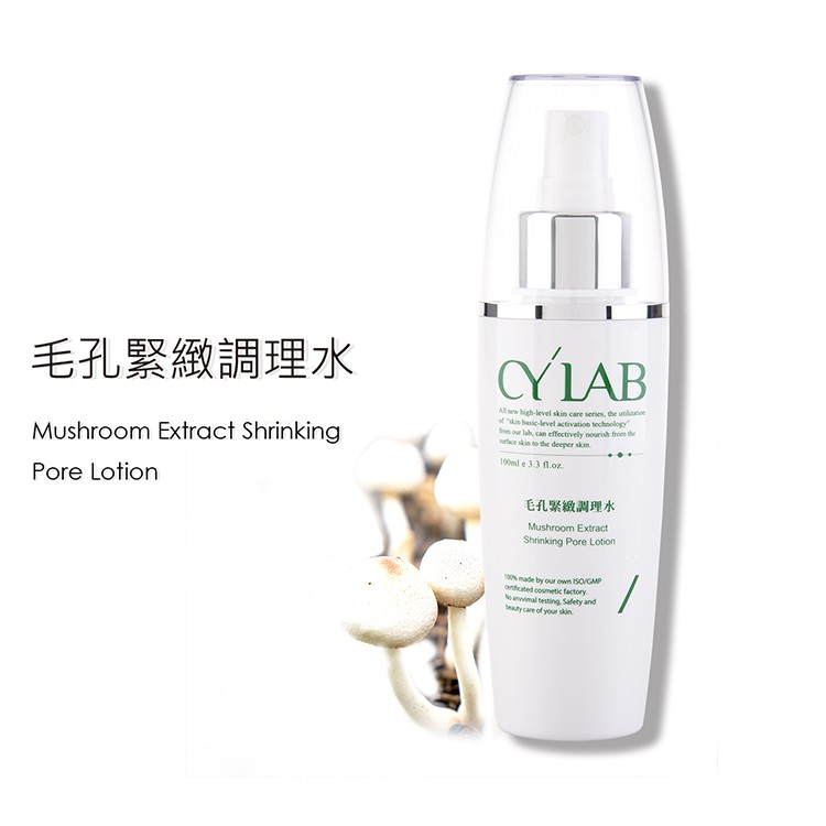 CYLAB 毛孔緊緻調理水 100ml│靜乙企業有限公司 台灣製造MIT