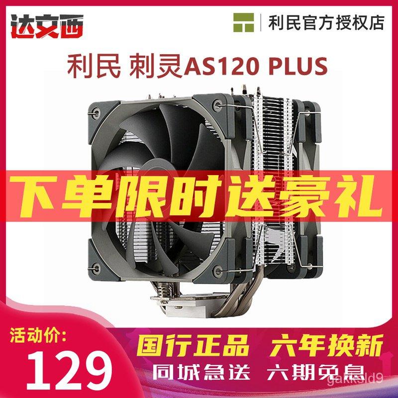 新品 現貨利民AS120刺靈 刺客AX AK120 PLUS 台式機電腦 PWM靜音新款散熱器