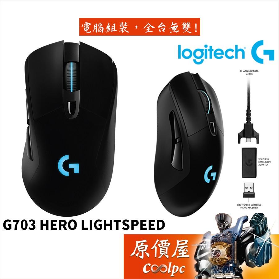 Logitech羅技 G703 HERO LIGHTSPEED 雙模滑鼠/有線/無線/原價屋