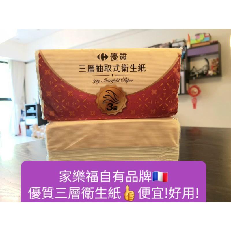家樂福自有品牌🇲🇫單包→優質三層抽取式衛生紙 100%原生紙漿👍好用