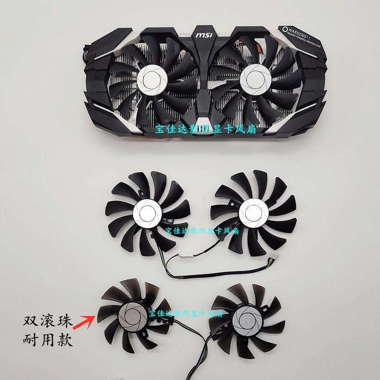 初夏み微星GTX1060 P106 960 3G 6G飆風顯卡風扇 HA9010H12F-Z 靜音