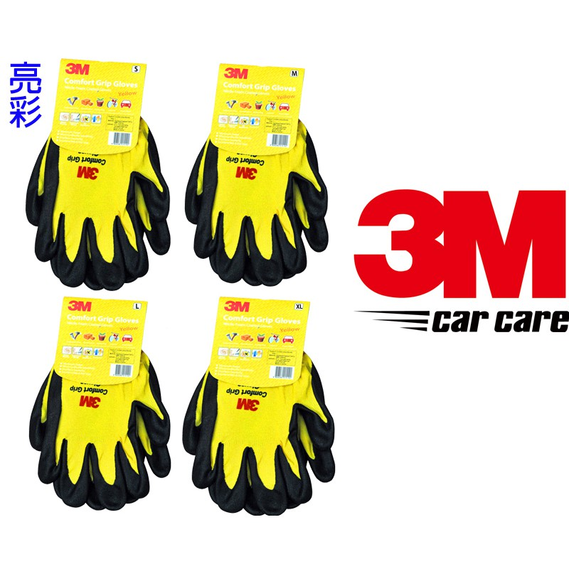 3M手套 亮彩舒適型 止滑/耐磨手套 防滑