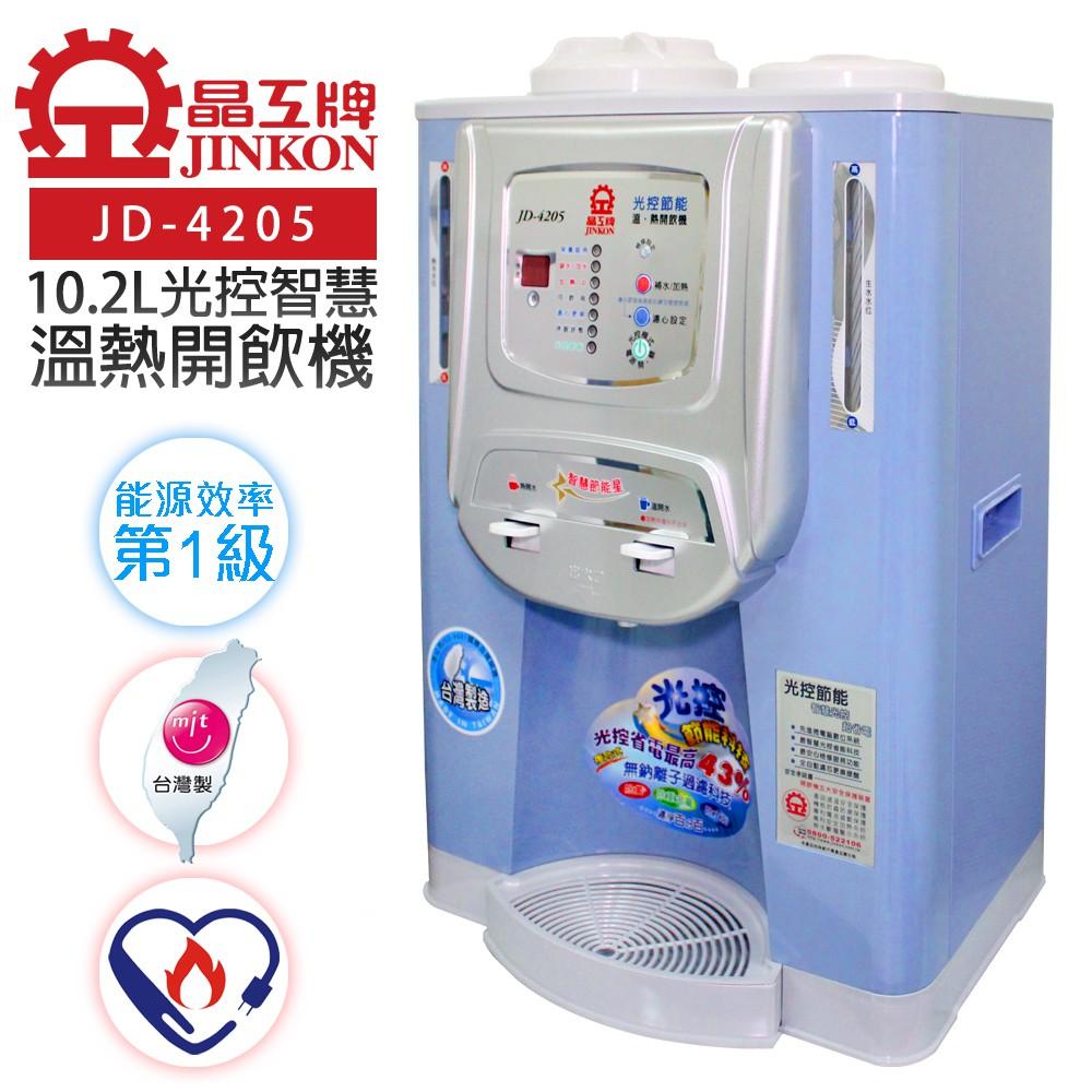 【晶工牌】10.2L光控智慧溫熱開飲機 (JD-4205)