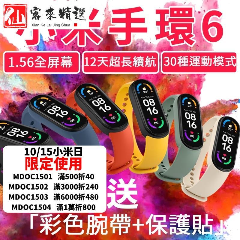 🔥台灣現貨,全場免運🔥 【現折25元】小米手環6 血氧檢測 一年保固 標準版 繁體中文 小米原廠 小米正