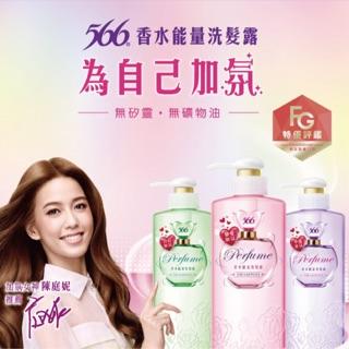 【Darling小舖】💆🏻566 萌髮💆🏻 香水能量洗髮露 新北市