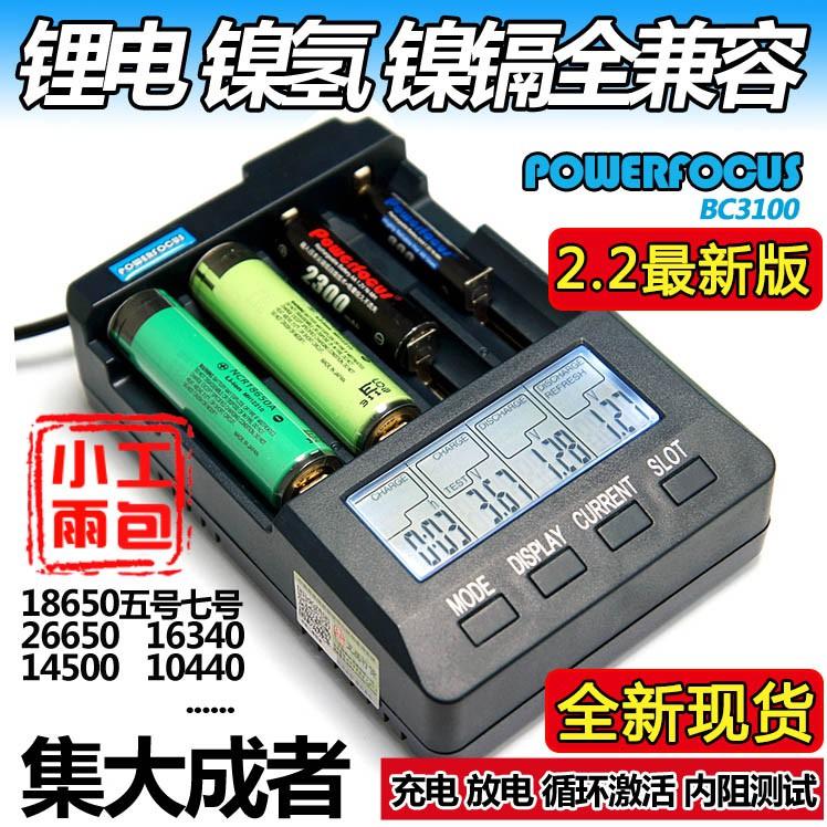 【】能研BC3100充電器 五七號鎳氫 鋰電池 內阻容量測試放電