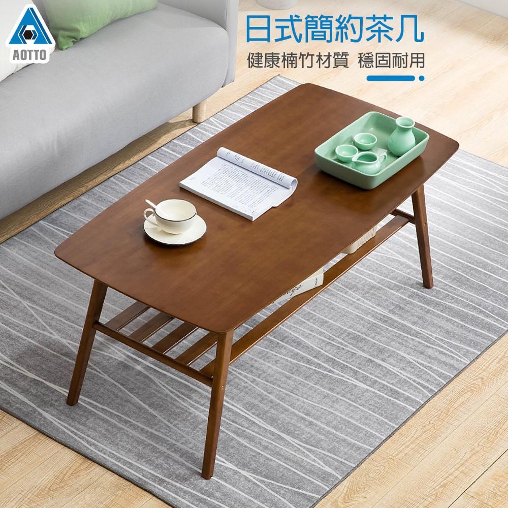 【AOTTO】大茶几桌 矮桌 和室桌 日式簡約 (邊桌 餐桌 茶几)
