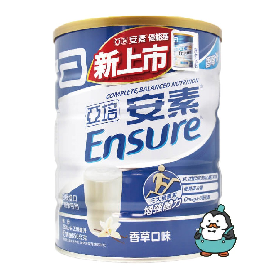 亞培 安素 優能基850g 香草口味 : 優能基配方2022/02