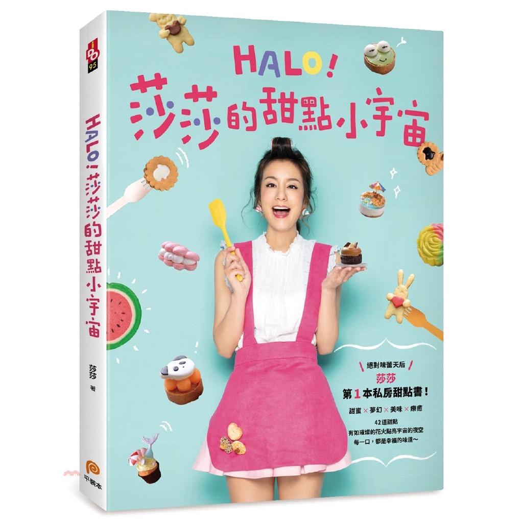 HALO!莎莎的甜點小宇宙:絕對味蕾天后莎莎的第1本私房甜點書!甜蜜╳夢幻╳美味╳療癒,42道甜點[79折]