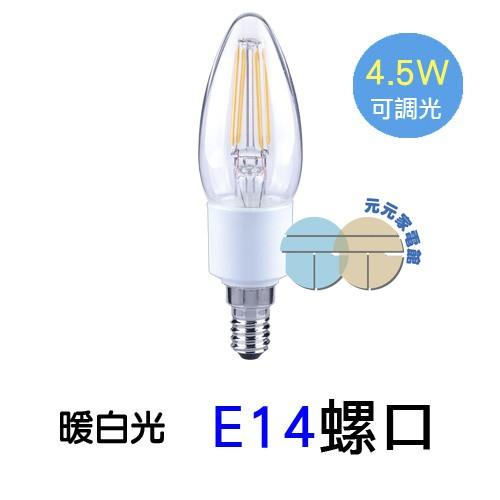Luxtek樂施達4.5瓦E14燈座/C35型單入C35-4.5W-F2700-E14