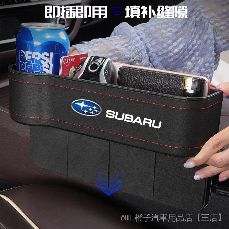 適用Subaru Legacy Forester Outback Impreza Tr/Viziv座椅夾縫  儲物收納盒