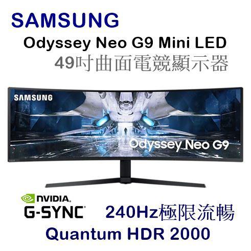 【樂昂客】預購(含發票) SAMSUNG Odyssey Neo G9 Mini LED 49吋曲面電競螢幕
