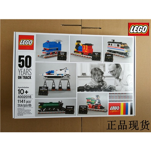 【正品速發+領劵立減】 LEGO樂高 4002016 火車50週年紀念 限量版員工禮物 現貨