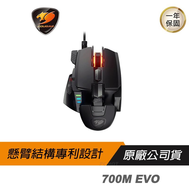 Cougar 美洲獅 700M EVO 電競滑鼠 PMW3389/16000DPI/重量可調/懸臂結構/8個可編程
