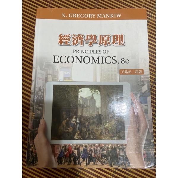 📖二手書》經濟學原理(Gregory Mankiw: Principles of Economics 8/E)/王銘正譯