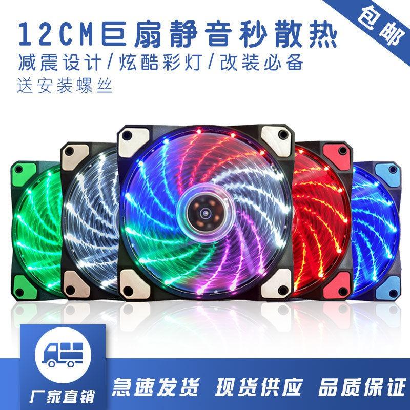 【電腦散熱風扇】電腦機箱風扇LED燈光改裝臺式主機靜音散熱高效降溫12cm透明風扇