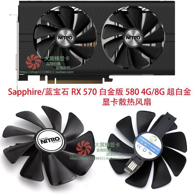顯示卡&二手顯卡&顯卡&電腦&Sapphire/藍寶石 RX 570 白金版 RX580 超白金 4G/8G顯卡散熱風扇