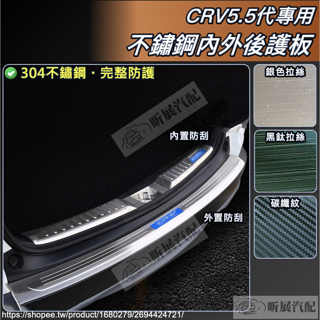 CRV5 CRV5.5 專用 不鏽鋼 後護板 後保險桿 防刮飾條 行李廂護條 尾門 本田 HONDA CRV 5.5代
