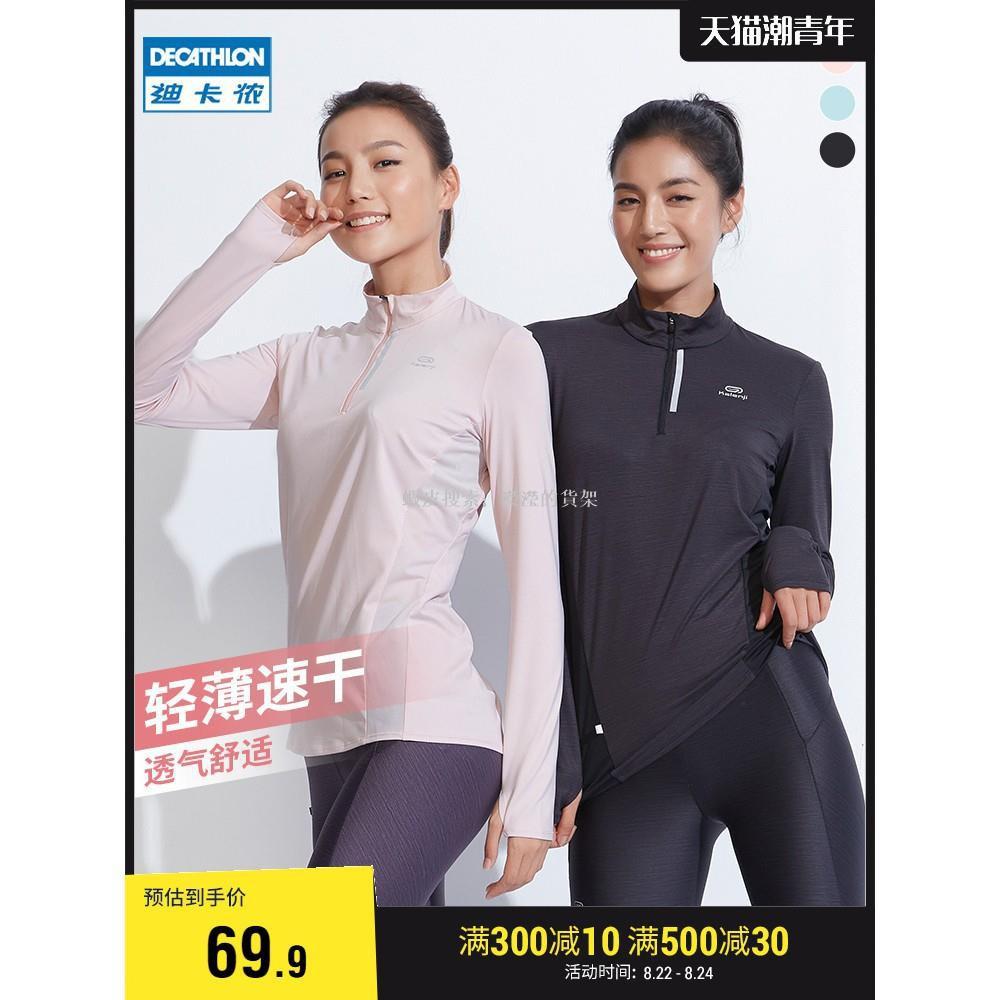 【瀅瀅的貨架】迪卡儂瑜伽服女運動訓練長袖透氣速干健身跑步上衣T恤健身服RUNW