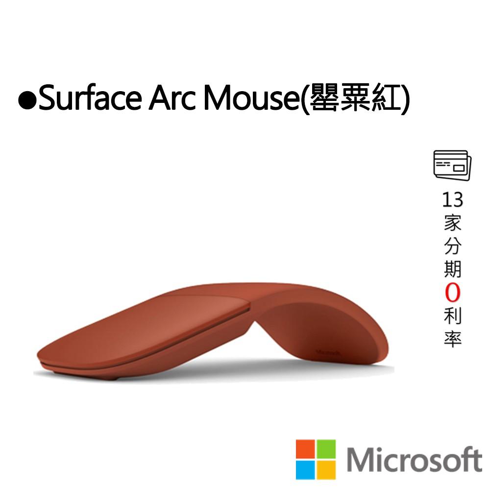 Microsoft 微軟 Surface Arc Mouse (罌粟紅) 滑鼠